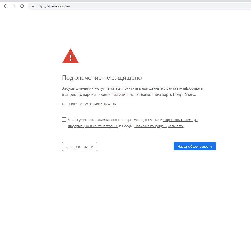 rb-ink.com.ua интернет-магазин - Подделки rb-INK.com.ua
