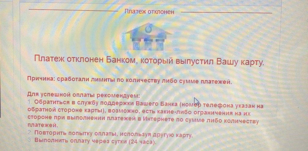 Сервис платежей онлайн iPay.ua - Ненадежный сервис!сбор личных данных