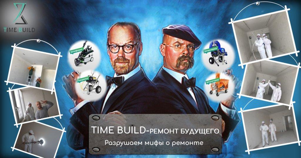 Time Build - Разрушители мифов