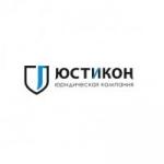 Юстикон юридическая компания