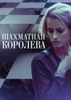 Шахматная королева (сериал 2018) отзывы