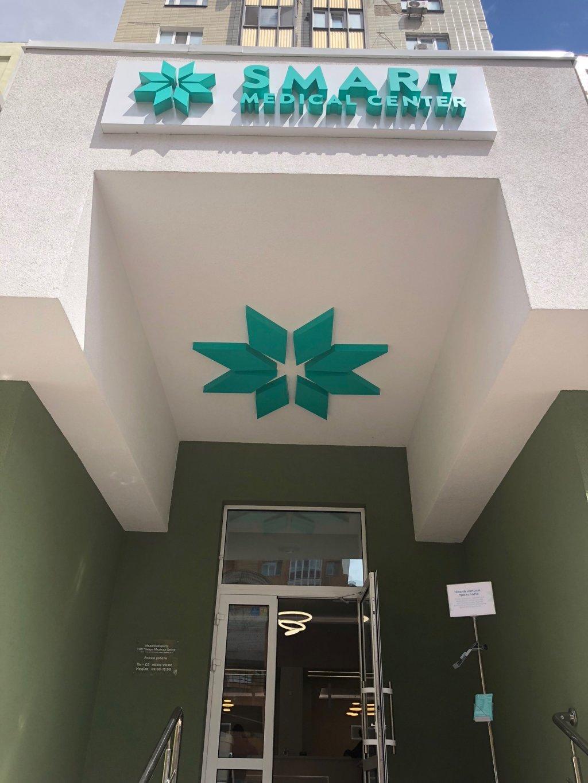 Smart Medical Center - смарт