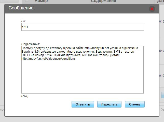 Vodafone Украина - Ваше подключение к интернету абсолютно не защищено!