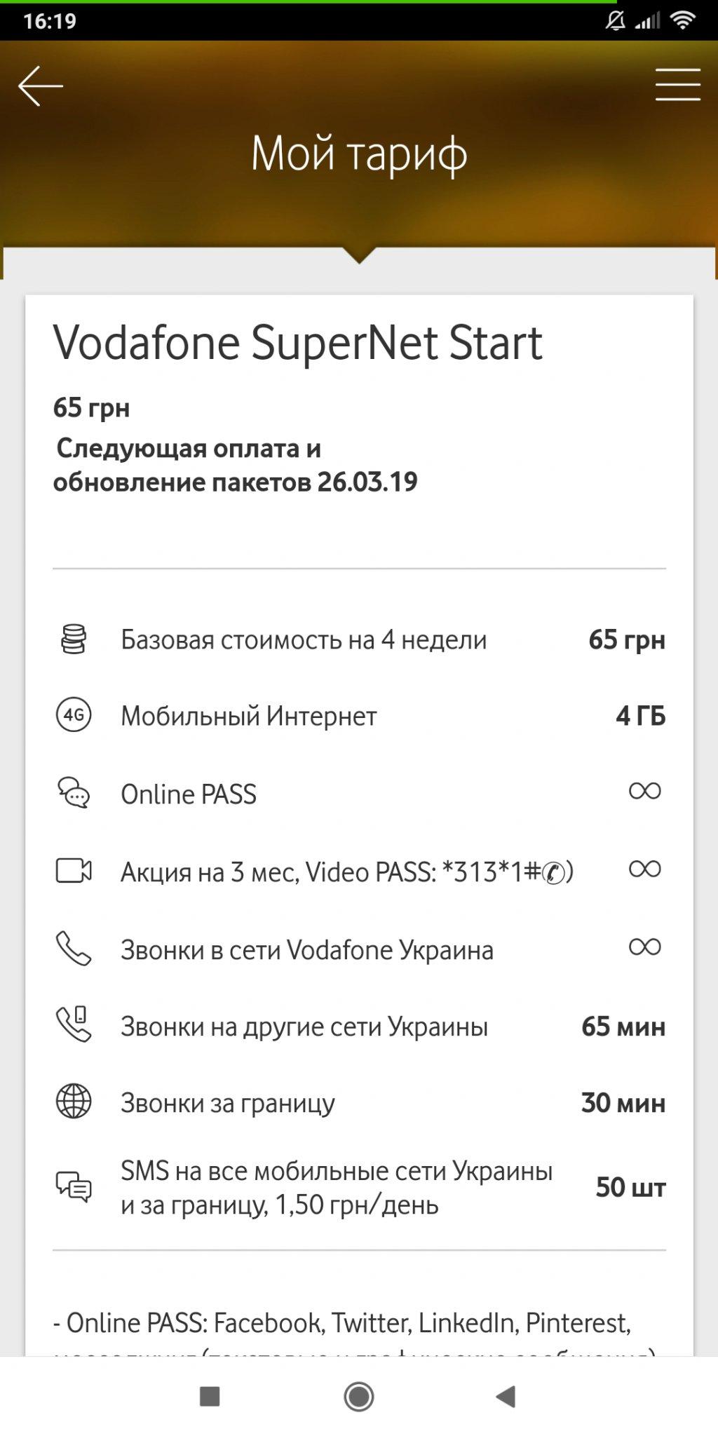 Vodafone Украина - Повышение стоимости тарифа.