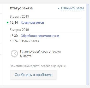 e89c82f5 Розетка - интернет-магазин (rozetka.ua) отзывы - ответы от ...