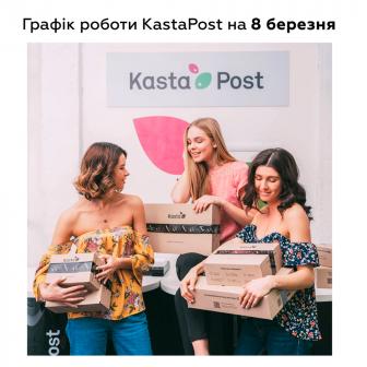 8 березня відділення KastaPost працюватимуть до 16:00