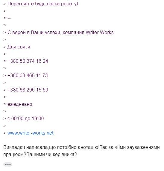 Компания Writer works - Ни за что не обращайтесь к ним!