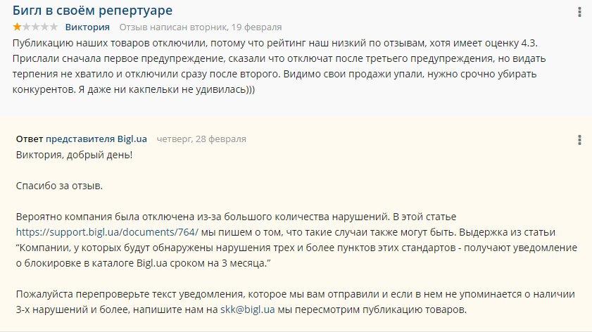 Bigl.ua / Бигль юа - ??