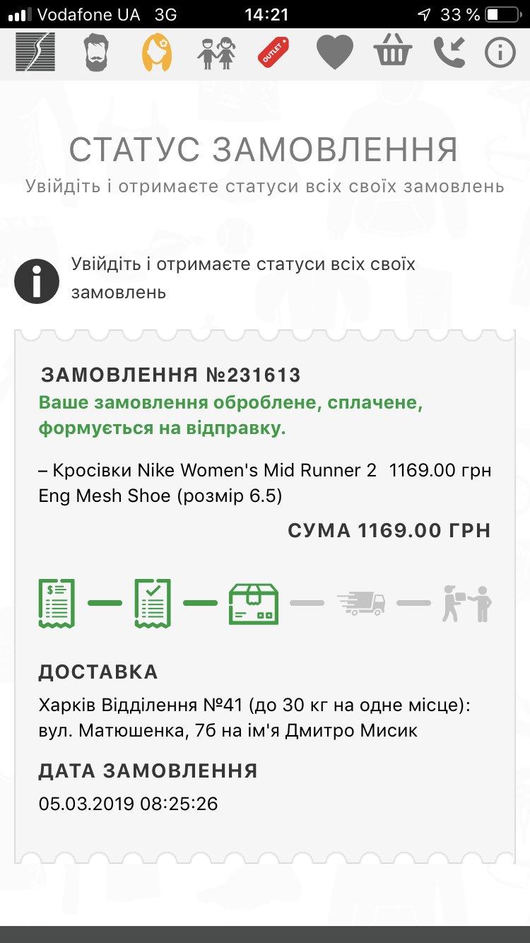 MEGASPORT - Заказал в интернете