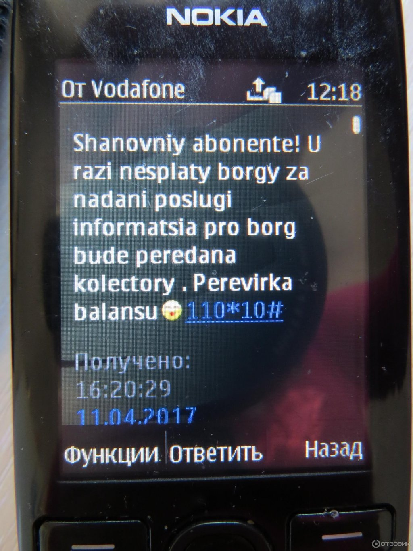 Vodafone Украина - Читал отзывы, нарвался на фотку, ну просто не могу не поделится.
