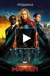 Капитан Марвел (фильм 2019) отзывы