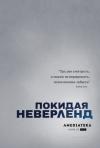 Покидая Неверленд (фильм 2019) отзывы