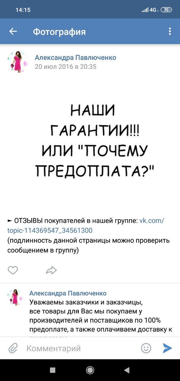 Аферисты в сетях на Новом канале - Продают вещи в Вконтакте,после оплаты товара блокикуют доступ к странице.По номеру который