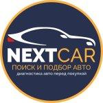 Автоподбор NEXTCAR отзывы