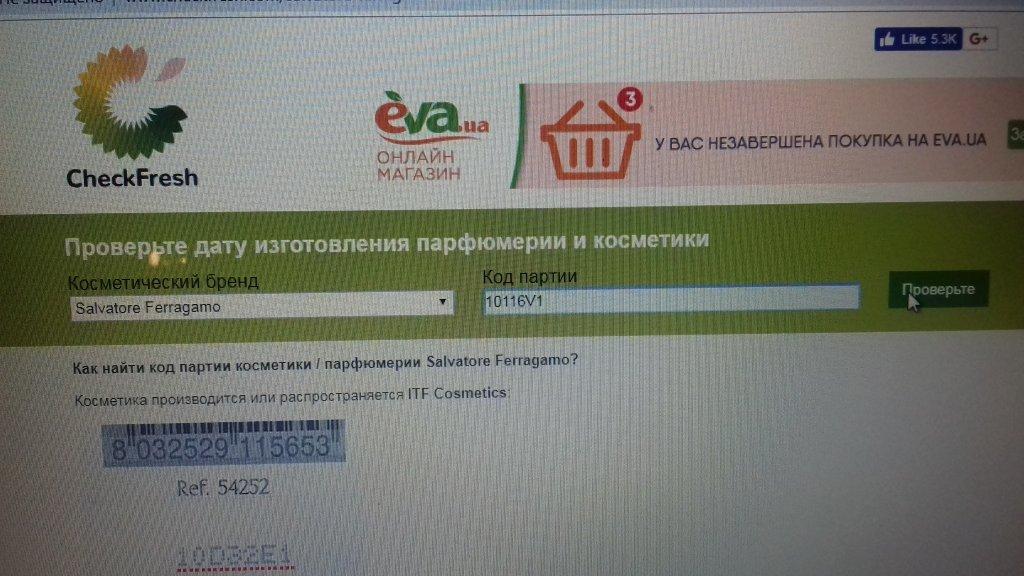 EVA магазин - Парфюмированая вода 18-летней давности