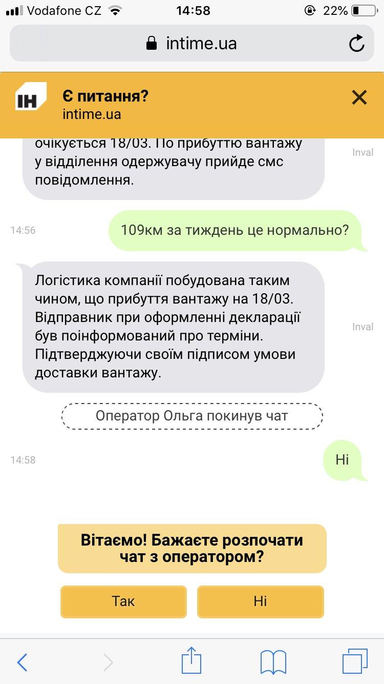 Ин-Тайм - Інтайм Розвод
