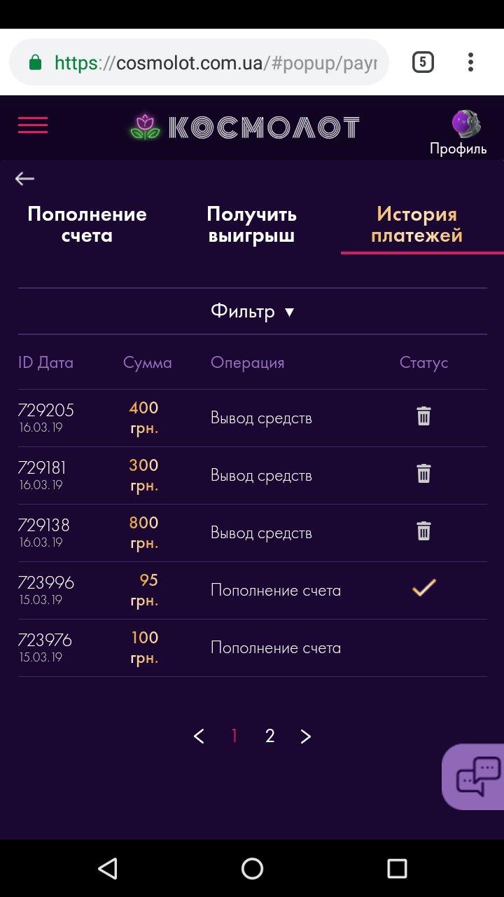 Космолот (Kosmolot) - сеть наземных клубов - Не переводять вийграні гроші