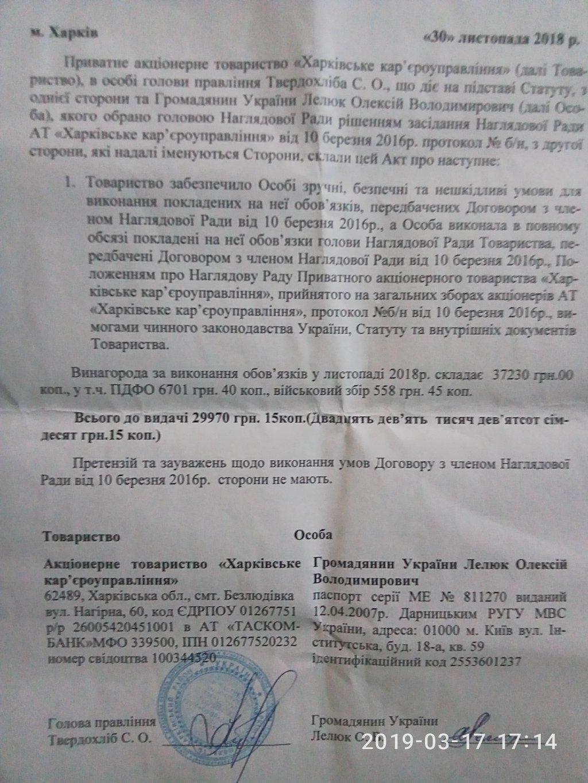 Харьков форум - кто потерял документы