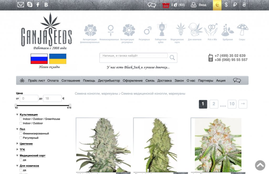Ganjaseeds Магазин Семян