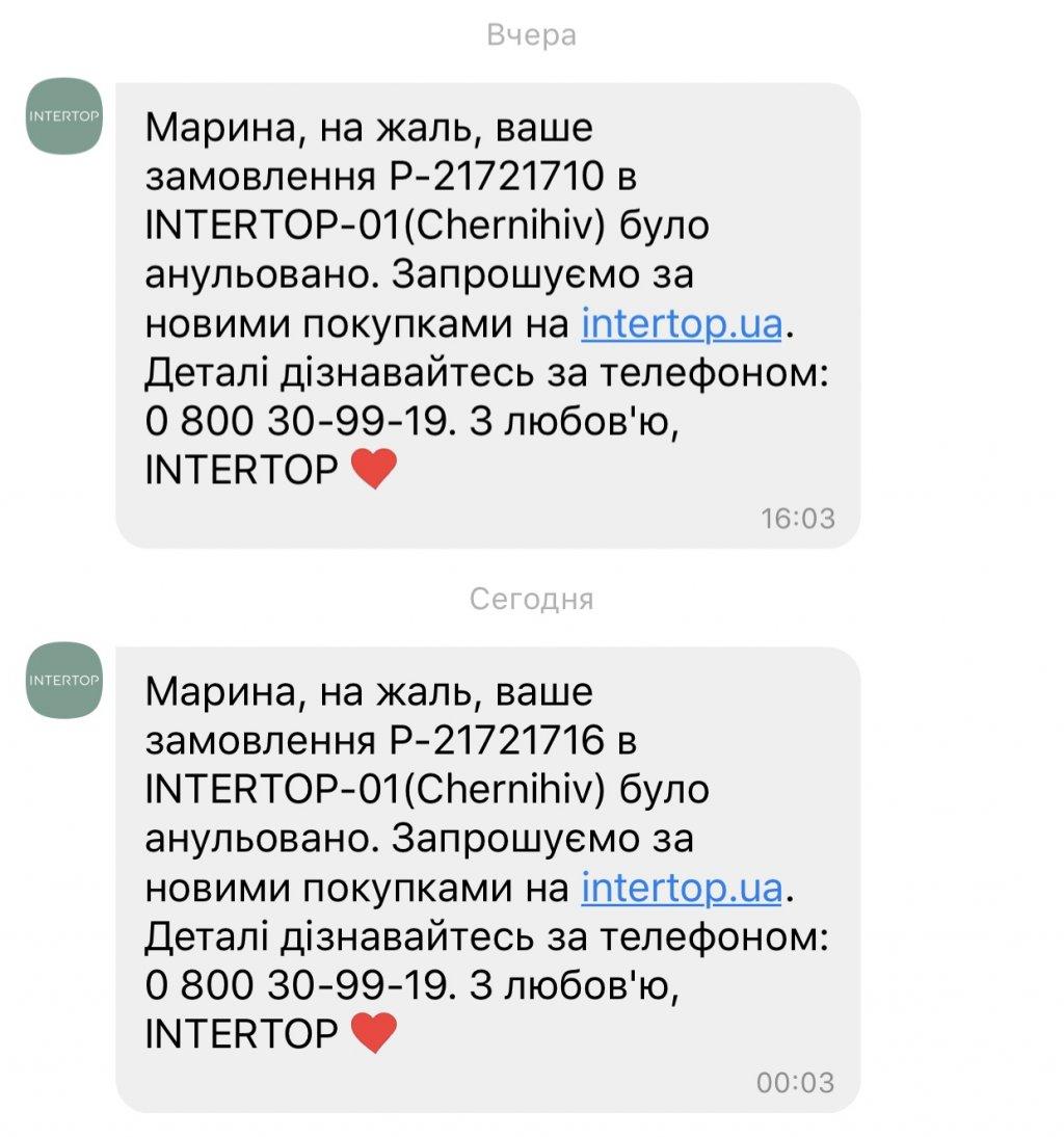 ИНТЕРТОП - Самый ужасный интернет магазин