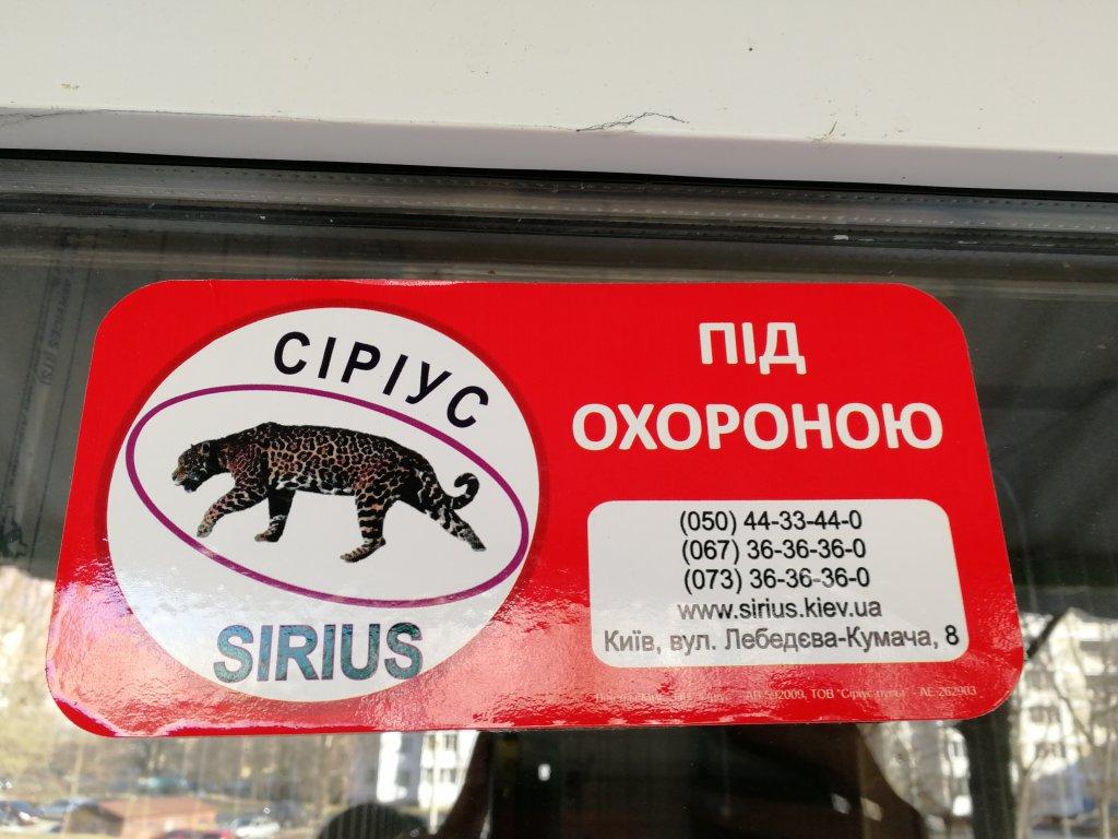 Корпорация Сириус - Конкуренты не знают границ