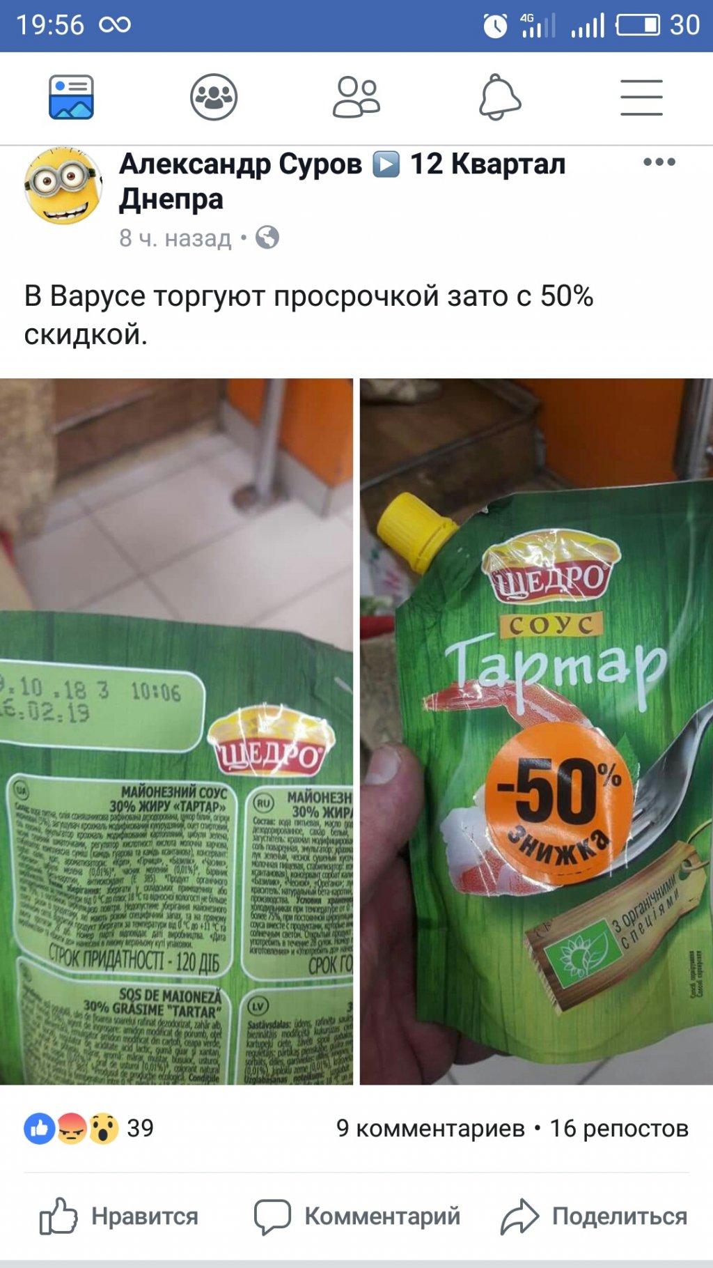 Varus market, Днепропетровск - Varus Днепр 12 квартал