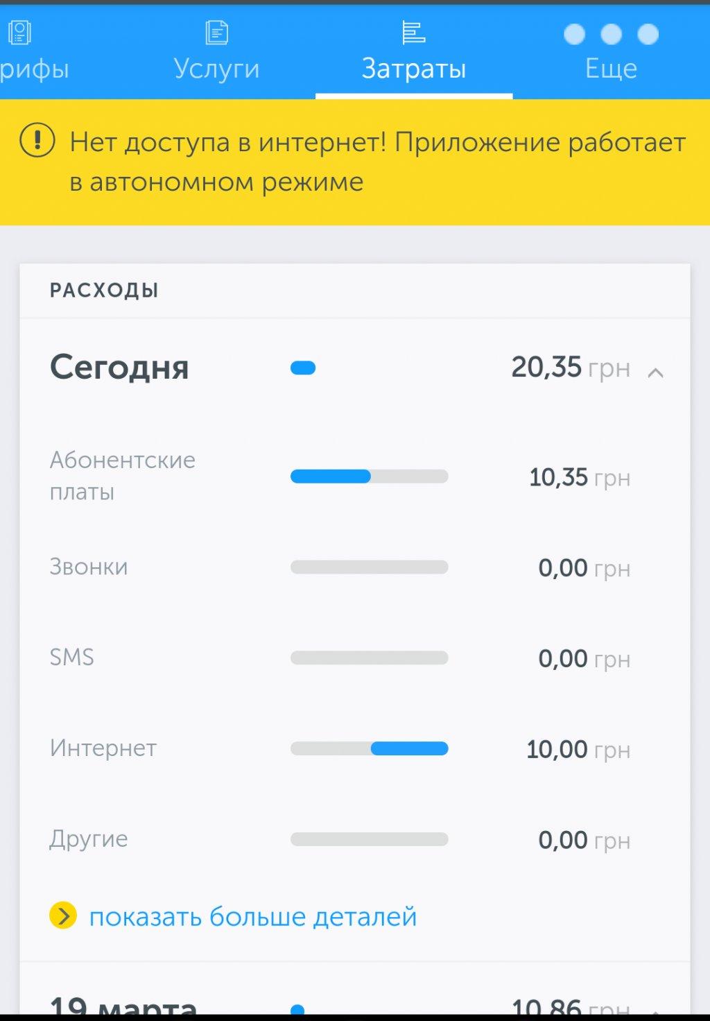 Киевстар (Kyivstar) - Мошенничество с абон. платой.