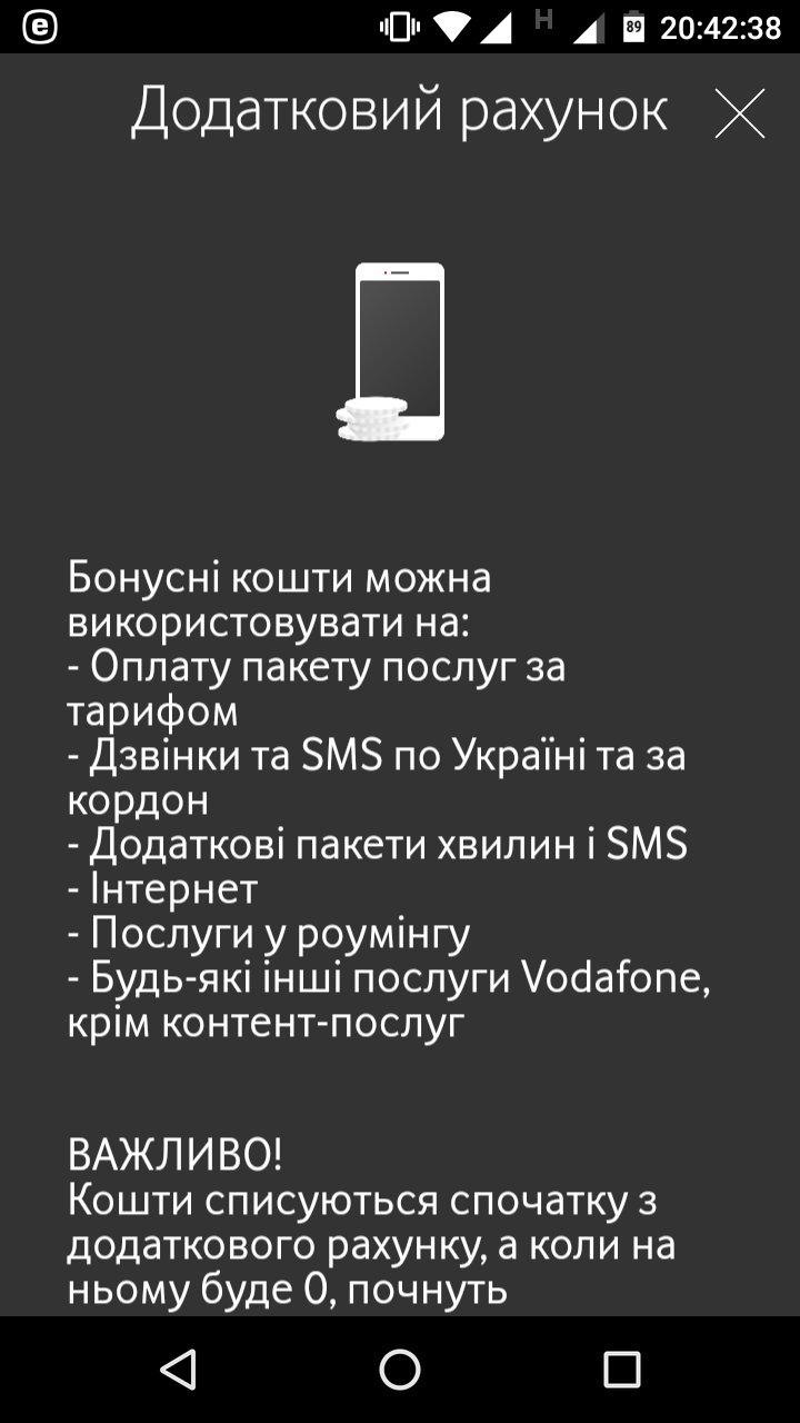 Vodafone Украина - Обман пользователей.