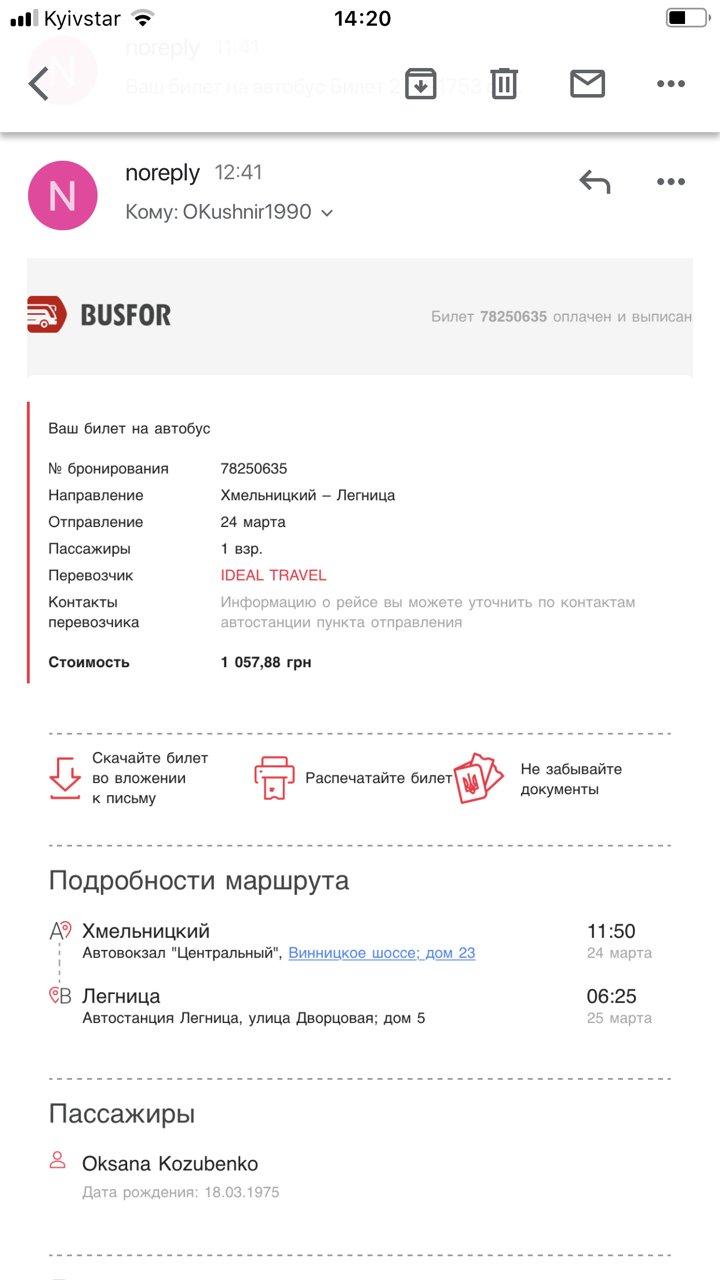 Busfor.ua - Обманывают людей