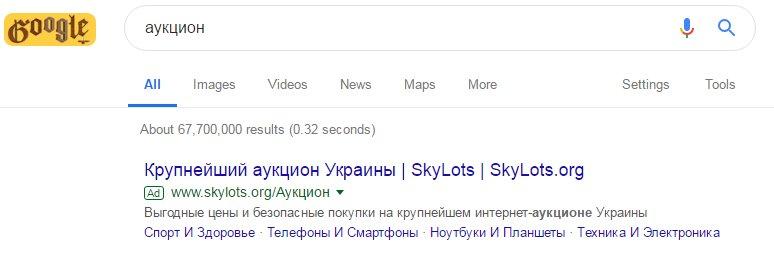 SkyLots Интернет-аукцион -