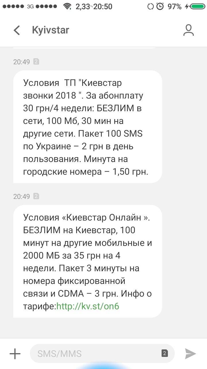 Киевстар (Kyivstar) - Наглые аферисты