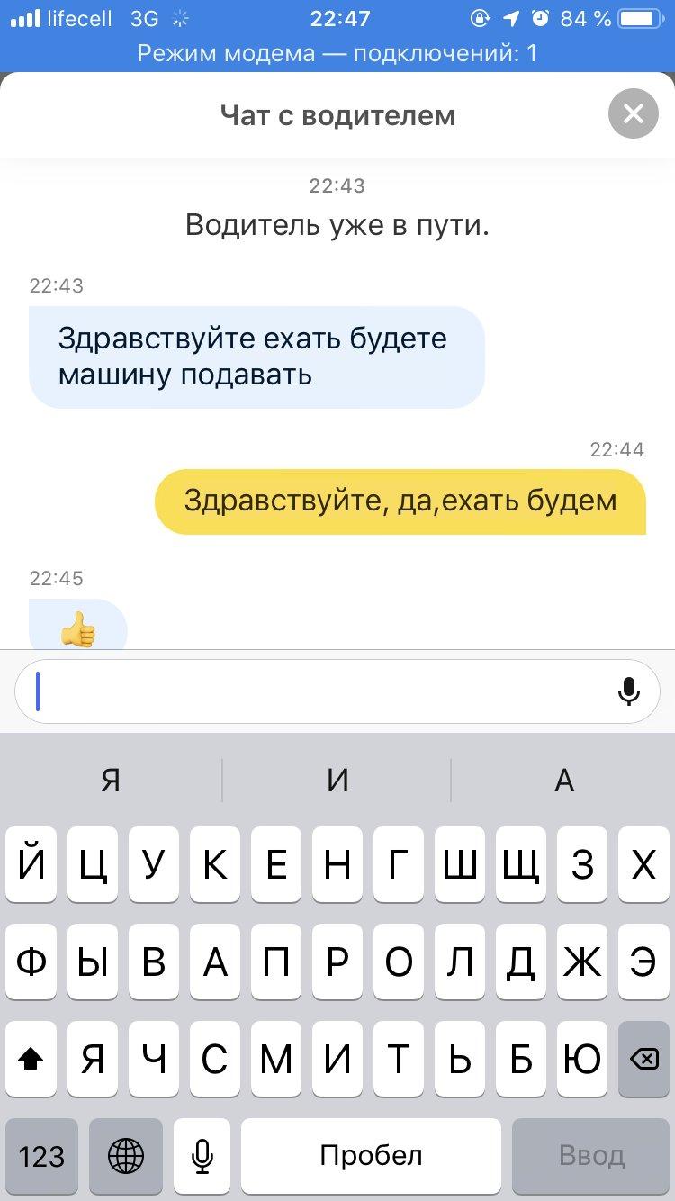 Яндекс Такси - Первый раз вижу подобное,огорчает Яндекс.Такси