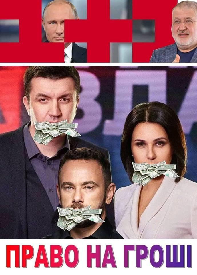 """1+1"" - ПЛЮСИ - РАШИСТСЬКА ПОМИЙКА!!!!"