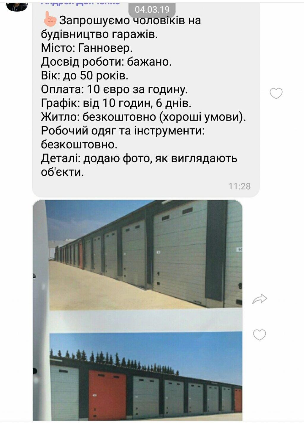 Robota центр, Ивано-Франковск - Фото переписок
