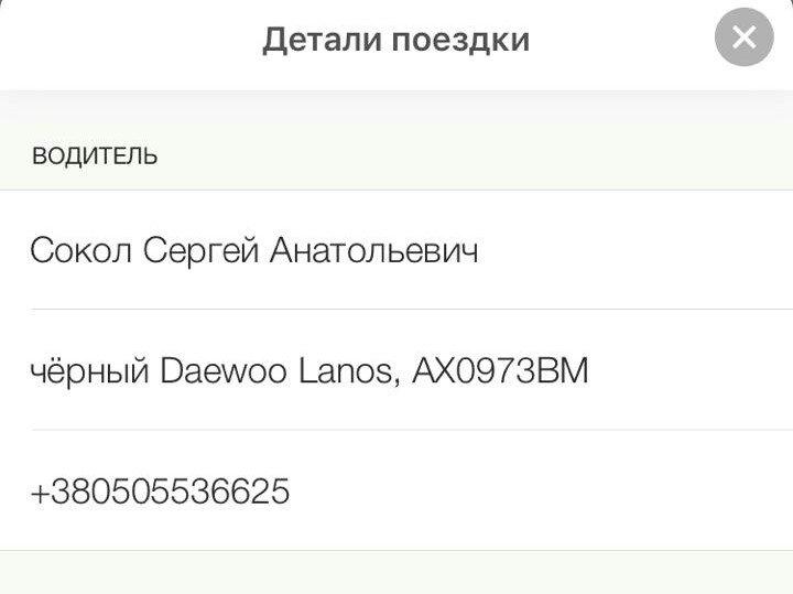 Яндекс Такси - Водитель аферист