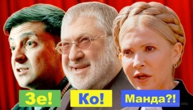"""""""1+1"""" - Зе Ко МАНДА"""