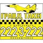 Гранд такси отзывы