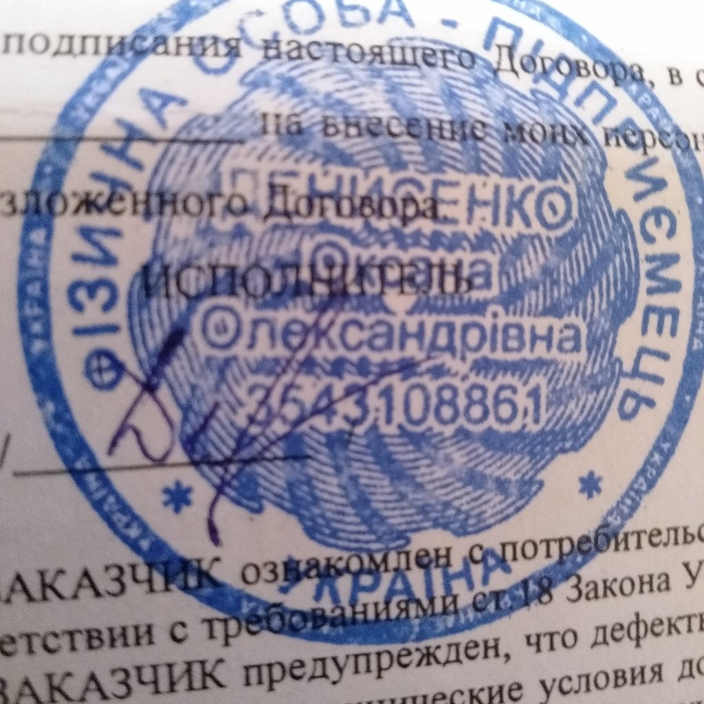 ФОП Денисенко Оксана Александровна - УЖАС,УЖАС,УЖАС!!!