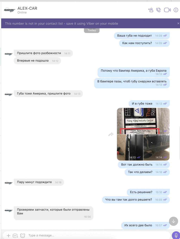 alex-car.com.ua интернет-магазин - Кучу денег и нервов потерял из-за них