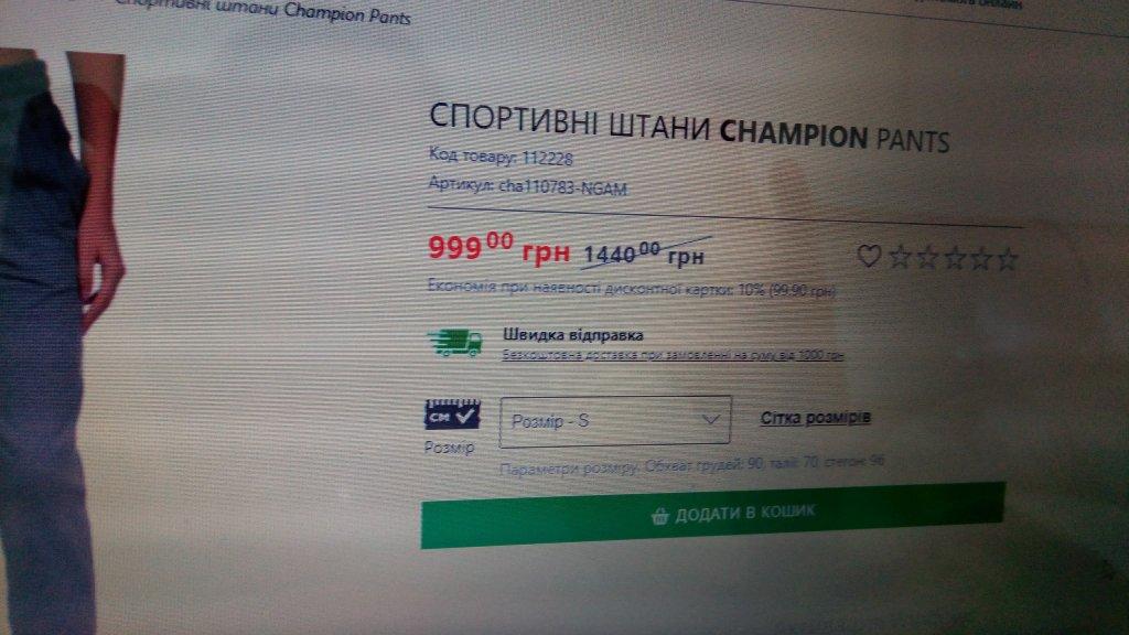 MEGASPORT - Ценник не совпадает с ценой
