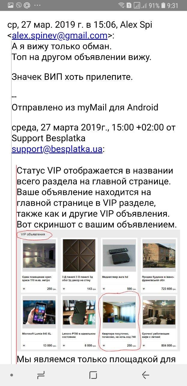 besplatka.ua - обманщики за услугу ВИП сняли деньги а обьявление ничем не отличается от обычного