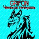 Компания «Грифон» отзывы