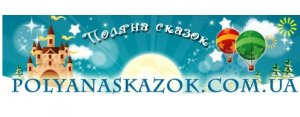 polyanaskazok.com.ua интернет-магазин