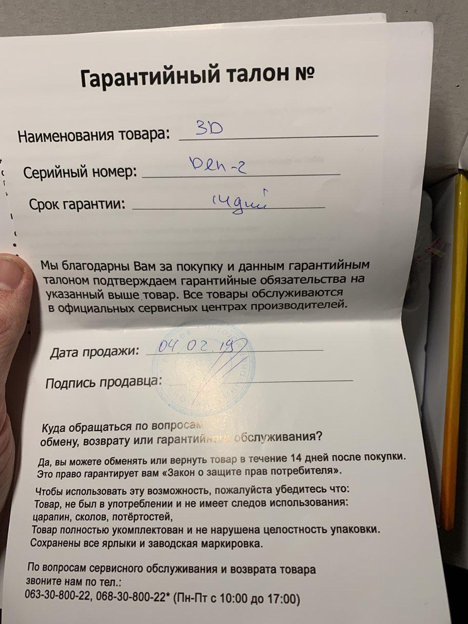 3dpens.com.ua интернет-магазин - Товар хлам. Мусор.