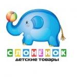 Интернет-магазин Слонёнок відгуки