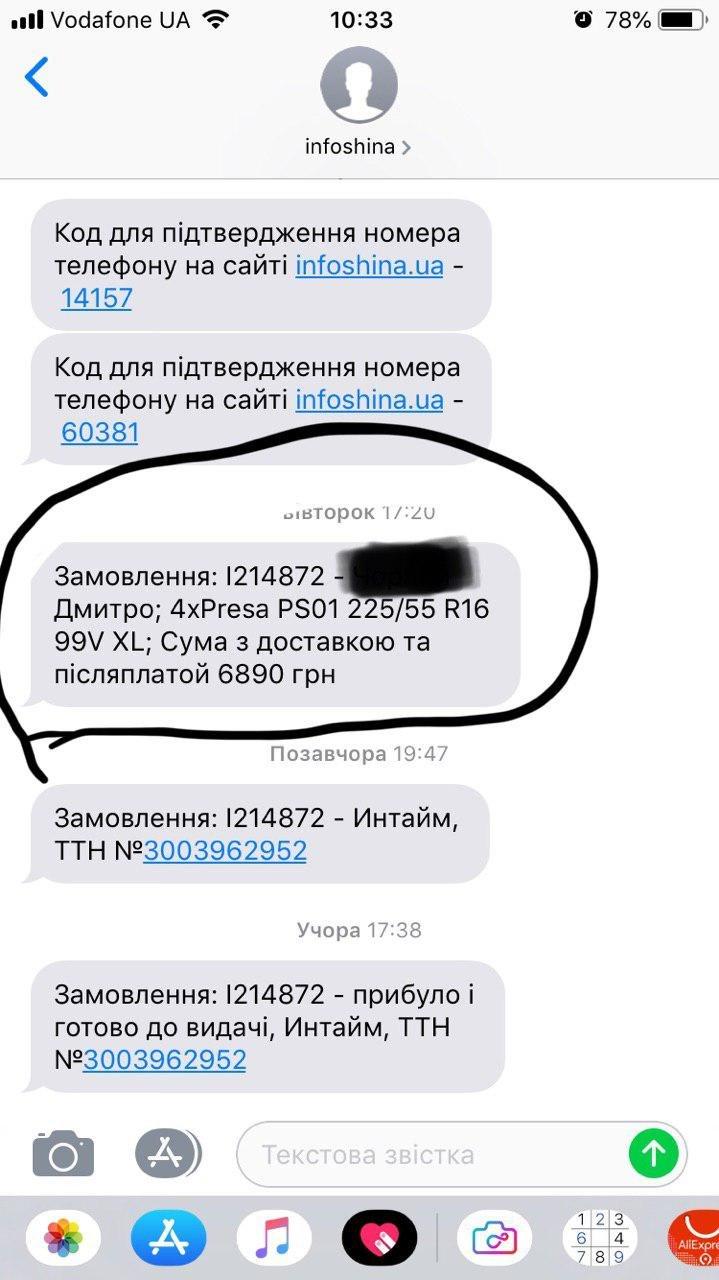 infoshina.com.ua - Не рекомендую.