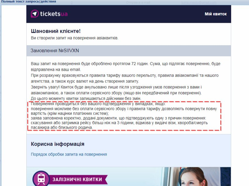 Tickets.ua -