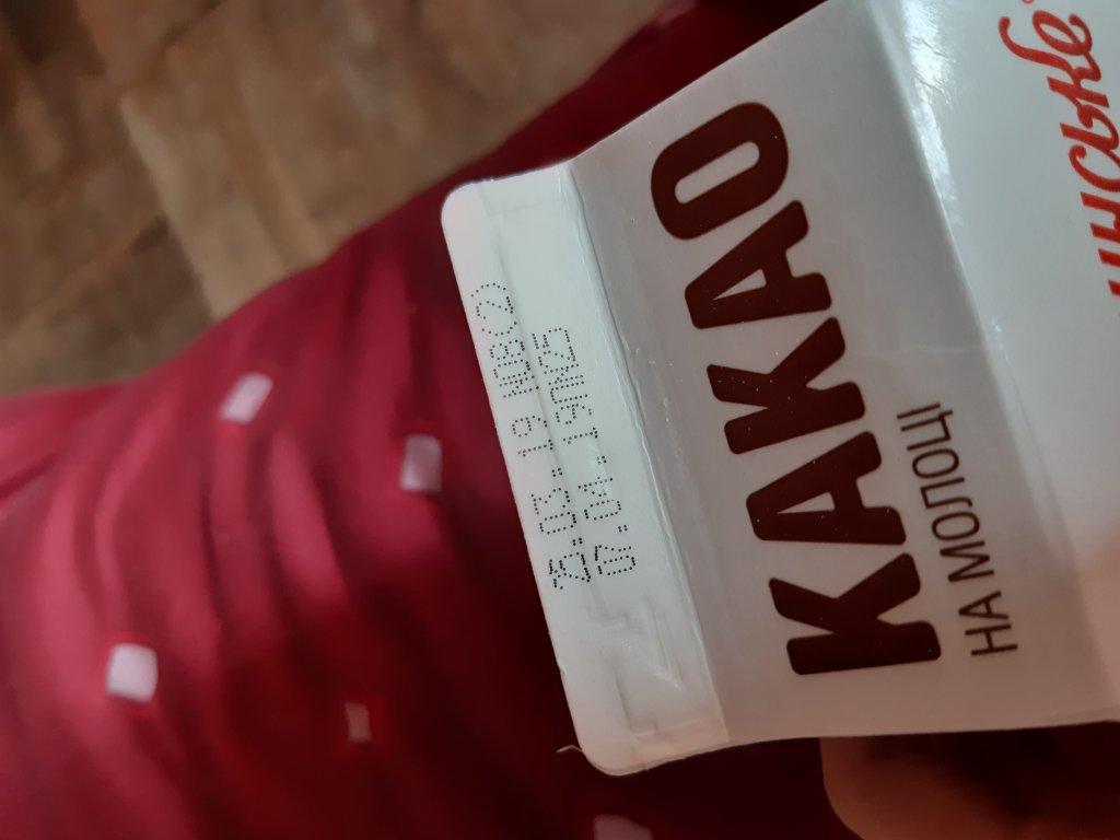 Велика Кишеня - Испорченные молочные продукты