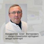 Врач ортодонт Кондратюк Олег Викторович отзывы