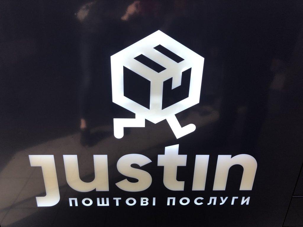 Justin почтовые услуги - Качественная работа Justin